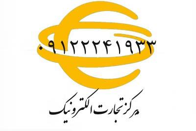 باسکول صنعتی ایران